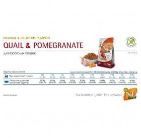 N&D Cat Adult Pumpkin Quail&Pomegranate /пълноценна храна за израснали котки с пъдпъдък тиква и нар/-300гр