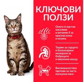 Hill's Science Plan™ Adult Cat Tuna /храна за израснали котки с месо от риба тон/-10кг
