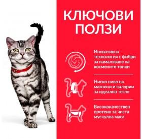 Hill's Science Plan™ Adult Hairball Indoor Cat /храна за израснали котки против образуването на космени топки и живееще на закрито/-1,5кг