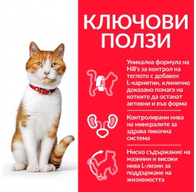 Hill's Science Plan™ Feline Young Adult Sterilized Cat Pouches Chicken /храна за кастрирани подрастващи котенца с пилешко месо/-12x85гр
