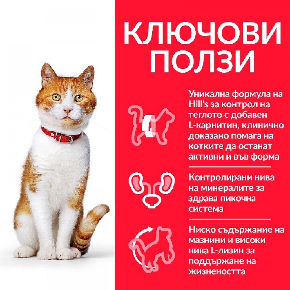 Hill's Science Plan™ Young Adult Sterilised Cat Duck /Храна За Млади Кастрирани Котки С Патешко Месо/-10кг