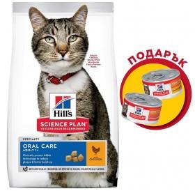 Hill's Science Plan™ Adult Oral Care Chicken /храна за израснали котки за подобряване на устната хигиена/-1,5кг