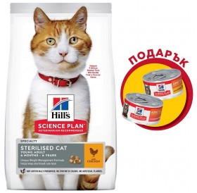 Hill's Science Plan™ Sterilised Cat Young Adult Chicken /храна за кастрирани подрастващи котенца с пилешко месо/-1,5кг
