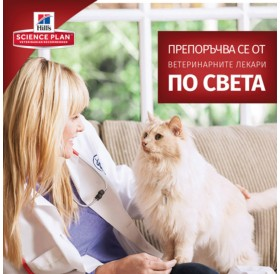 Hill's Science Plan™ Adult Sensitive Stomach&Skin /храна за израснали котки с чувствителен стомах и грижа за кожата и козината/-1,5кг