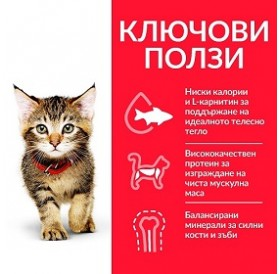 Hill's Science Plan™ Kitten 1st Nutrition Mousse /храна за подрастващи котенца мус с пилешко и пуешко месо/-82гр