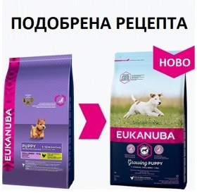 Eukanuba Growing Puppy Small Breed /Храна За Подрастващи Кученца Дребни Породи/-1кг