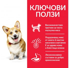 Hill's Science Plan™ Canine Adult Small&Mini with Chicken /храна за израснали кучета от дребни и миниатюрни породи с пилешко месо/-300гр