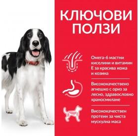 Hill's Science Plan™ Adult Beef /храна за израснали кучета с говеждо месо/-370гр