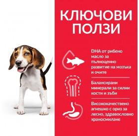 Hill's Science Plan™ Puppy Chicken /храна за подрастващи кученца и за бременни и кърмещи кучета/-370гр