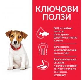 Hill's Science Plan™ Puppy Small&Mini Chicken /Храна За Подрастващи Кученца Дребни И Миниатюрни Породи С Пилешко Месо/-6кг