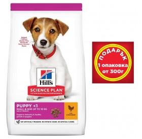 Hill's Science Plan™ Puppy Small&Mini Chicken /Храна За Подрастващи Кученца Дребни И Миниатюрни Породи С Пилешко Месо/-300гр+300гр
